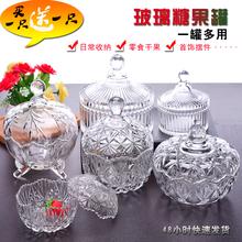 家用大xi号带盖糖果ce盅透明创意干果罐缸茶几摆件