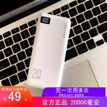 20000毫安智能专通用xi9容量手机du动电源便携快充(小)巧轻薄适用苹果oppo