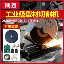 博海金xi切割机35ge切割机350无尘锯220V工业级多功能切割机