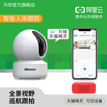 家用摄xi头360度ge景无线WIFI阿里云智能网络手机远程高清