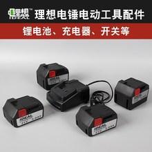 理想锂xi21V锂电ge冲击钻电钻电镐锂电池充电器开关配件