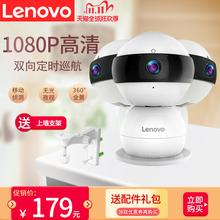 联想看xi宝SR高清ge能无线wif摄像头1080P云台机家用手机