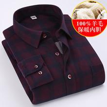 大码纯xi羊毛夹棉保ge男商务免烫加肥加大宽松加绒加厚衬衣冬