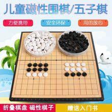 五子棋xi棋二合一儿ou围棋棋盘套装幼儿棋谱磁石基础训练