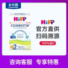德国HxiPP喜宝2in益生菌宝宝婴幼儿配方牛奶粉二段 600g/盒
