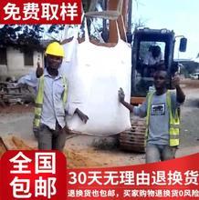大开口xi袋吨袋搬家ao废防洪帆布预压颗粒平底装运1。