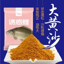 正宗大xi沙黑坑鲤鱼lu黄砂高油黄面面鱼饵散炮(小)黄面