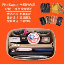 用于韩xjFind bxoor水桶包内胆包FK mk内衬包袋收纳包撑型