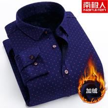 南极的xj老年爸爸装bx衫加绒加厚男长袖冬季点点格子条纹衬衣