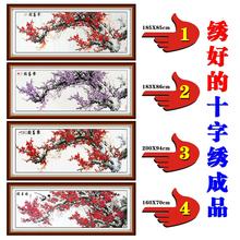 电脑机xj红梅报春图zd式绣好的客厅风景画大幅出售