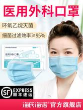 海氏海xj医用外科口nf灭菌级一次性医疗医护三层透气医科外用