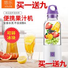 悠乐全xj水充电迷你cw冰电动榨汁搅拌杯料理机创意礼品