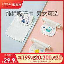 十月结xj婴儿纱布宝zx纯棉幼儿园隔汗巾大号垫背巾3条