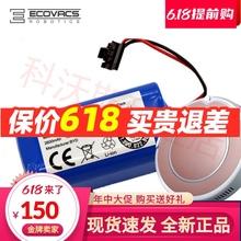 科沃斯扫地机器的配件CENxj104魔镜to池CEN540-LG正品2600mA