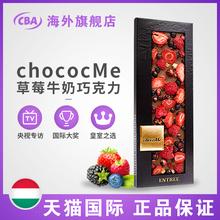 【清仓xjchocowp牙利进口草莓牛奶黑巧克力礼盒装110g情的节
