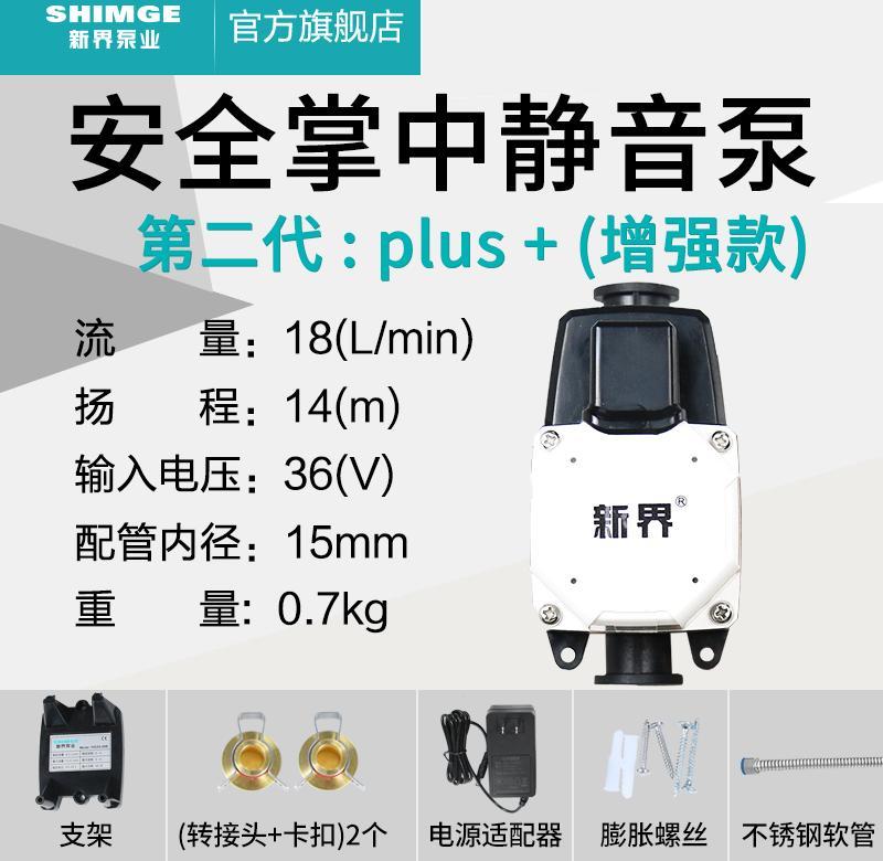 新界全xj动静音热水wp泵家用 b自来水花洒增压24v(小)型加压水