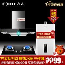 方太ExjC2+THpt燃气灶具套装热水器两件三件套官方旗舰店