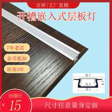 [xkoj]LED嵌入式衣柜灯led