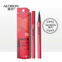 Aloxkon/雅邦bw绘液体眼线笔1.2ml 防水柔畅黑亮彩妆国货学生
