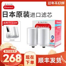 三菱可xk水cleatti净水器CG104滤芯CGC4W自来水质家用滤芯(小)型