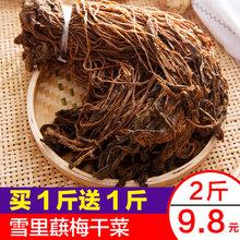 老宁波xk 梅干菜雪zx干菜 霉干菜干梅菜扣肉的梅菜500g