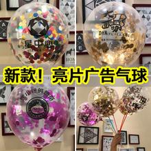 亮片广xl气球印字定ltGO定制宣传幼儿园开业店庆活动地推(小)礼品