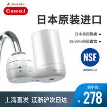 三菱可xl水净水器水lt本家用直饮净水机净化自来水简易过滤器