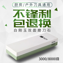 磨刀匠xl磨精磨双面hk刚玉240目油石3000/8000目