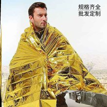 急救毯xl外生存用品s7暖求生地震救援应急毯装备救生毯