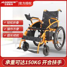 迈德斯xl电动轮椅老xf叠便携残疾的手电模式可切换轮椅车康复