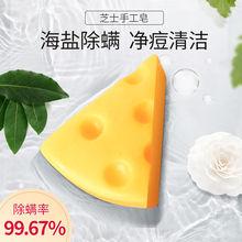 买1送xl 芝士皂男xf除螨虫深层清洁毛孔控油泡沫拉丝洁面香皂