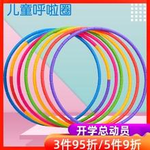 感统幼xl园宝宝专用xf可拆卸表演圈塑料(小)学生早操锻炼