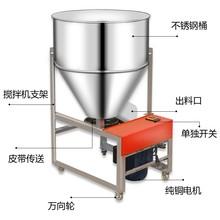 拌料机xl料塑料混合xf备家用一体颗粒饲料养殖立式(小)型搅拌