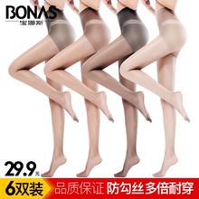 宝娜斯xl秋季丝袜女xf防勾丝超薄式光腿肉色神器隐形长筒袜子