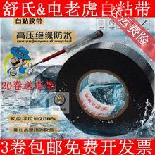舒氏高xl防水绝缘橡xf带电老虎电工电气电线电缆电线高压胶布