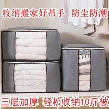 家用被xm收纳袋棉被rp行李搬家打包袋衣物被子超大防潮