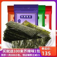 四洲紫xm即食海苔夹pw饭紫菜 多口味海苔零食(小)吃40gX4