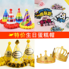皇冠生xm帽蛋糕装饰pw童宝宝周岁网红发光蛋糕帽子派对毛球帽