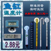鱼缸水xm箱温度计电pw水温计高精度吸盘LED数显室内外温度计