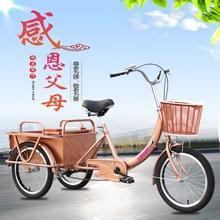 老年代步车脚蹬三轮车脚踏