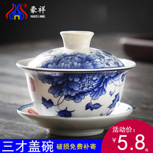 青花盖xm三才碗茶杯pw碗杯子大(小)号家用泡茶器套装
