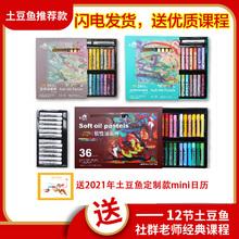 土豆鱼xm高尔乐重彩pw2021年土豆鱼mini台历优质教程