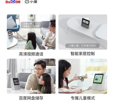 (小)度在xm1C(小)度智bw1S蓝牙F音响X8全屏电脑(小)杜智能机器