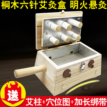 悬灸六xn实木艾灸盒lp灸盒六针腰腹暖宫灸随身灸艾条盒熏蒸仪