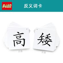 开心宝贝 xn2义词卡片hk (小)学一年级儿童学习反义词相对词