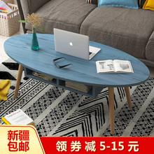 新疆包xn北欧茶几简kd家用客厅卧室(小)户型简约茶台创意(小)桌子