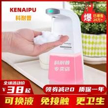 科耐普xn能感应自动kd家用宝宝抑菌润肤洗手液套装