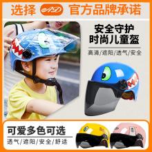 AD儿xn电动电瓶车bb男女(小)孩宝宝夏季防晒可爱全盔四季安全帽