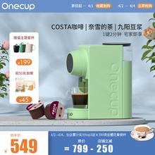 Onexnup(小)型胶yf能饮品九阳豆浆奶茶全自动奶泡美式家用