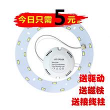 ledxn顶灯改造灯yf圆贴片光源改装灯管灯芯圆形节能灯220灯片